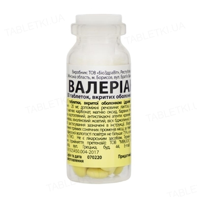 Валериана драже по 200 мг №50