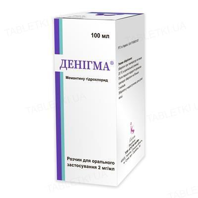 Денигма раствор д/ор. прим. 2 мг/мл по 100 мл во флак.