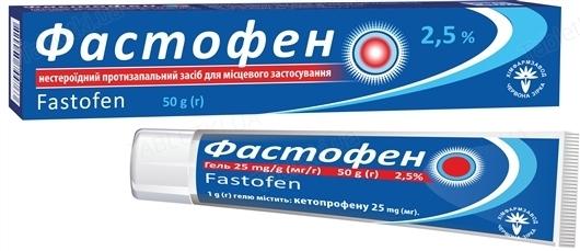 Фастофен гель 25 мг/г по 50 г в тубах