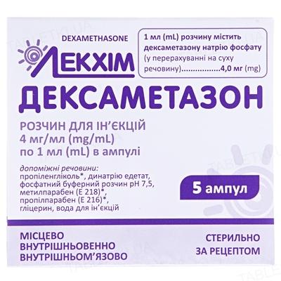 Дексаметазон раствор д/ин. 4 мг/мл по 1 мл №5 в амп.