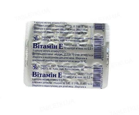 Витамин Е капсулы мягк. по 0.2 г №10