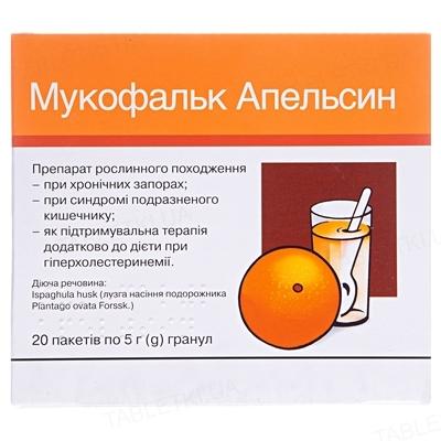 Мукофальк апельсин гранулы 3.25 г/5 г по 5 г №20 (2х10) в пак. спар.