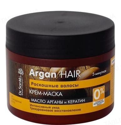 Крем-маска Dr.Sante Argan Hair, Розкішне волосся, 300 мл