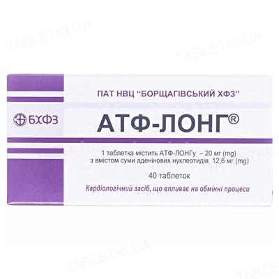 Атф-лонг таблетки по 20 мг №40 (10х4)