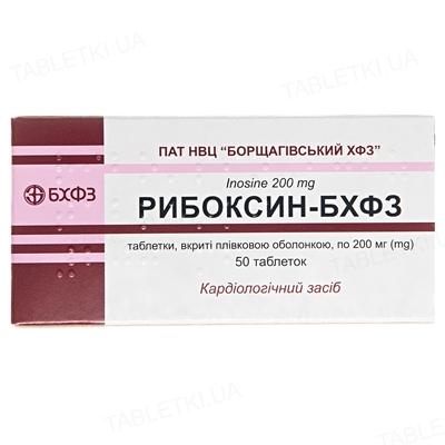 Рибоксин-БХФЗ таблетки, п/плен. обол. по 200 мг №50 (10х5)