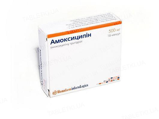 Амоксициллин капсулы по 500 мг №16 (8х2)