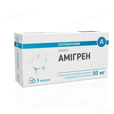 Амигрен капсулы по 50 мг №3
