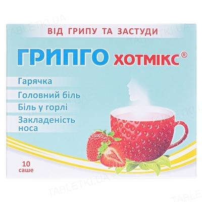 Грипго хотмикс гранулы д/ор. р-ра со вкус. клубн. по 5 г №10 в саше