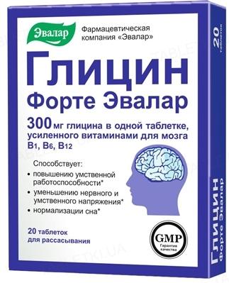Гліцин Форте Евалар таблетки по 0,3 г №20