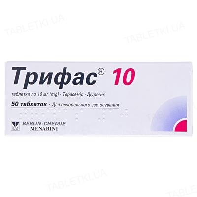 Трифас 10 таблетки по 10 мг №50 (10х5)