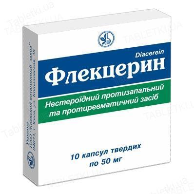 Флекцерин капсулы тв. по 50 мг №10