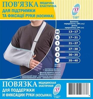 Бандаж для руки поддерживающий (косынка) Vitali №4
