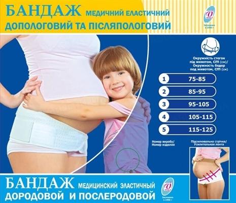 Бандаж до- и послеродовой Vitali №4 (105-115)