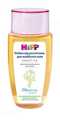 Масло HiPP Мамаsanft  от растяжек для будущих мам, 100 мл