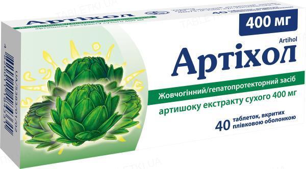 Артіхол таблетки, в/плів. обол. по 400 мг №40 (10х4)