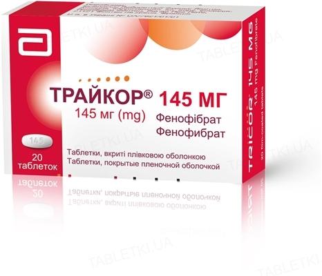 Трайкор 145 мг таблетки, п/плен. обол. по 145 мг №20 (10х2)
