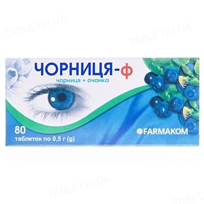 Черника-Ф таблетки по 0,5 г №80