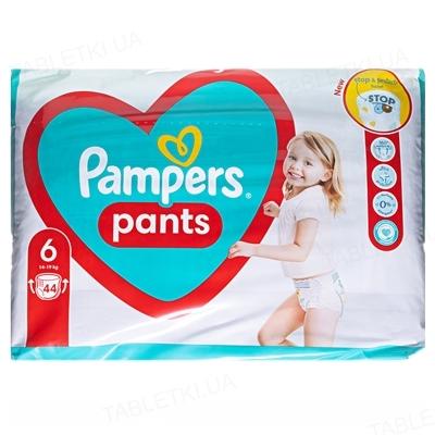 Подгузники-трусики детские Pampers Pants размер 6, 15+ кг, 44 штуки