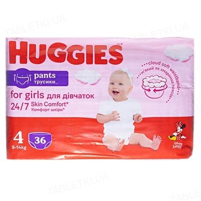 Подгузники-трусики детские Huggies Pants Girl для девочек, размер 4, 9-14 кг, 36 штук