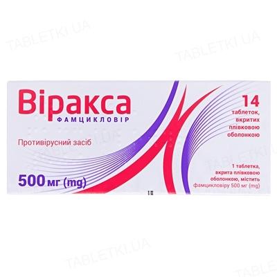 Виракса таблетки, п/плен. обол. по 500 мг №14 (7х2)