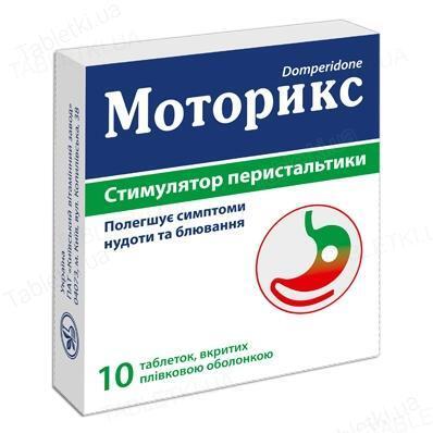 Моторикс таблетки, п/плен. обол. по 10 мг №10