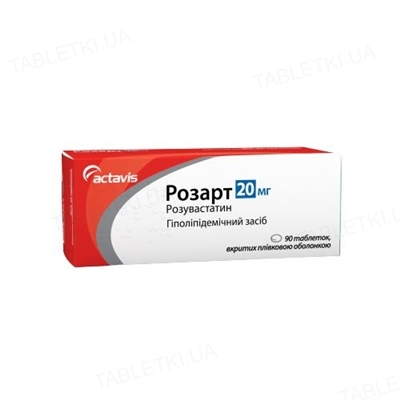 Розарт таблетки, п/плен. обол. по 20 мг №90 (10х9)