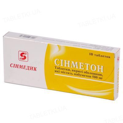 Синметон таблетки, п/о по 500 мг №10