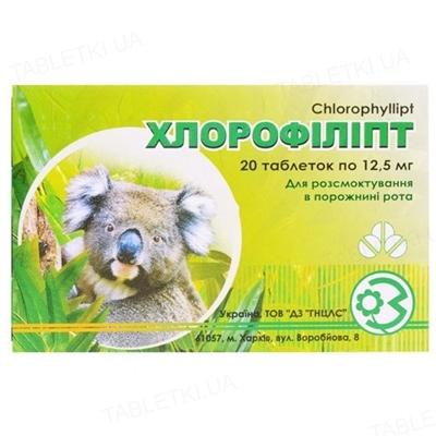 Хлорофиллипт таблетки по 12.5 мг №20 (10х2)