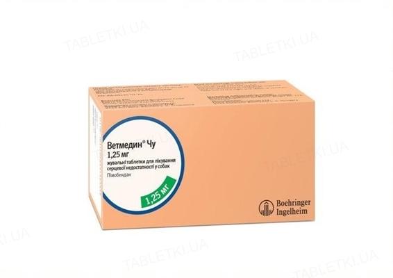 Ветмедін (ДЛЯ ТВАРИН) таблетки по 1,25 мг №50