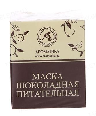 Маска Ароматика шоколадная, Питательная, 50 мл