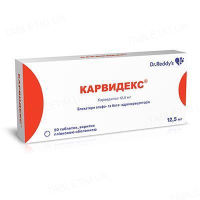 Карвидекс таблетки, п/плен. обол. по 12.5 мг №20 (10х2)