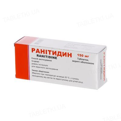 Ранитидин таблетки, п/о по 150 мг №100 (10х10)