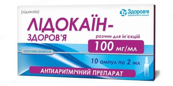Лідокаїн-Здоров'я розчин д/ін. 100 мг/мл по 2 мл №10 (5х2) в амп.