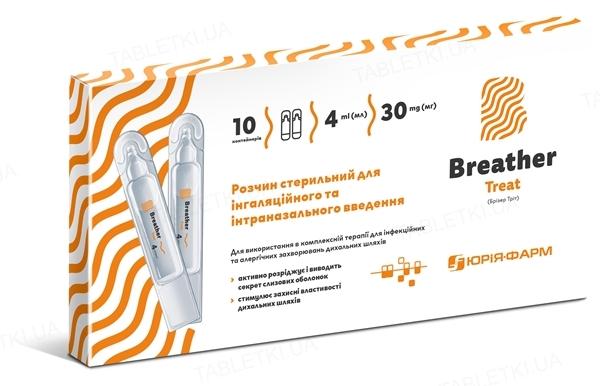 Бризер Трит раствор стерильный для ингаляционного и интраназального применения по 4 мл №10 в конт.