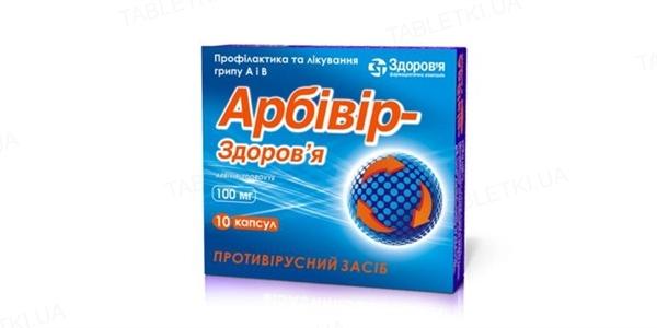 Арбивир-Здоровье таблетки, п/о по 100 мг №10