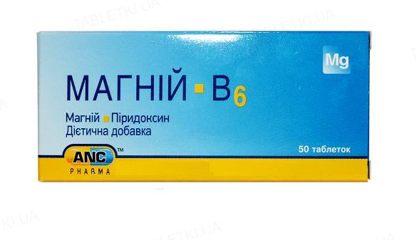 Магний B6 таблетки по 250 мг №50
