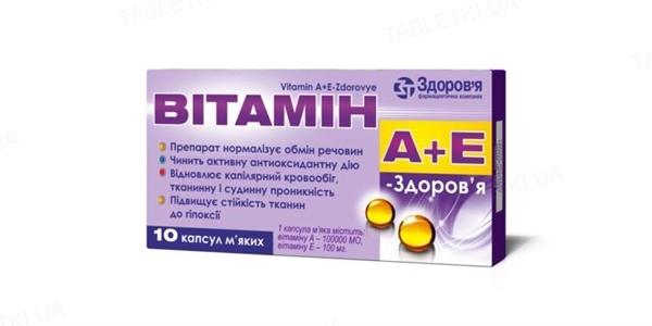 Витамин А+Е-Здоровье капсулы мягк. №10