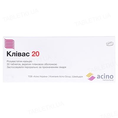 Кливас 20 таблетки, п/плен. обол. по 20 мг №30 (10х3)