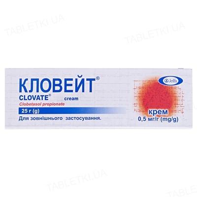 Кловейт крем 0.5 мг/г по 25 г в тубах