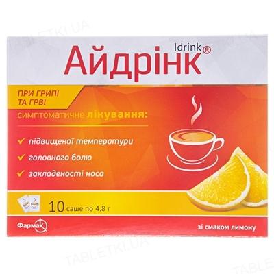Айдринк порошок д/ор. р-ра со вкус. лимон. по 4.8 г №10 в саше