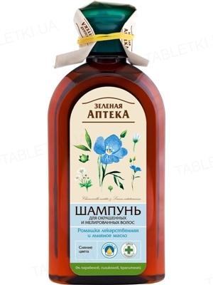 Шампунь Зеленая Аптека Ромашка лекарственная и льняное масло для окрашенных и мелированных волос, 350 мл