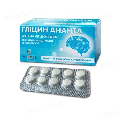 Гліцин Ананта таблетки сублінгвіт. по 100 мг №50