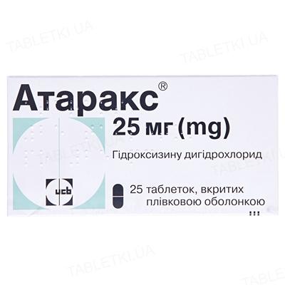 Атаракс таблетки, п/плен. обол. по 25 мг №25