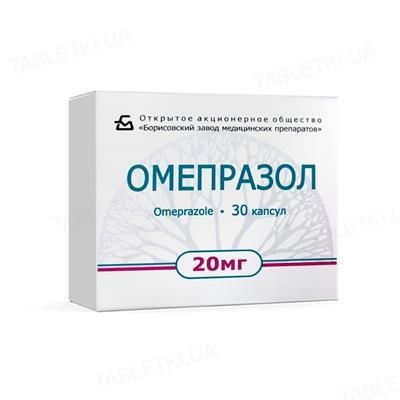 Омепразол капсулы по 20 мг №30 (10х3)