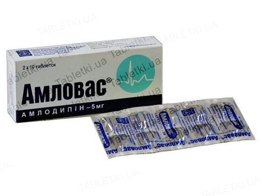 Амловас таблетки по 5 мг №20 (10х2)