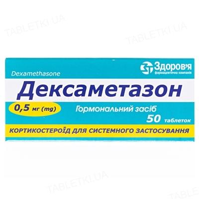Дексаметазон таблетки по 0.5 мг №50 (10х5)