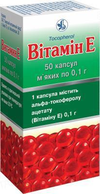 Витамин Е капсулы мягк. по 0.1 г №50 (10х5)