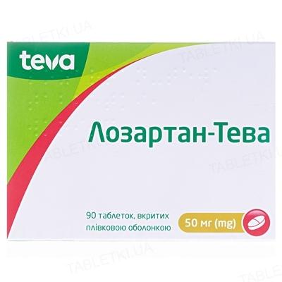 Лозартан-Тева таблетки, п/плен. обол. по 50 мг №90 (10х9)