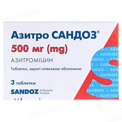 Азитро Сандоз таблетки, в/плів. обол. по 500 мг №3