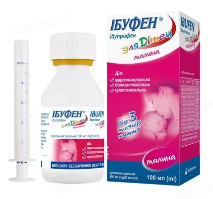 Ибуфен для детей малина суспензия ор. 100 мг/5 мл по 100 мл во флак.